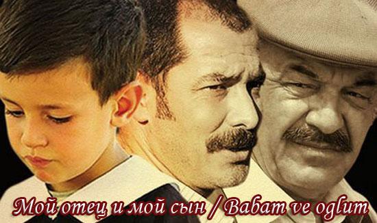 Мой отец и мой сын / Babam ve oglum, фильм, Турция