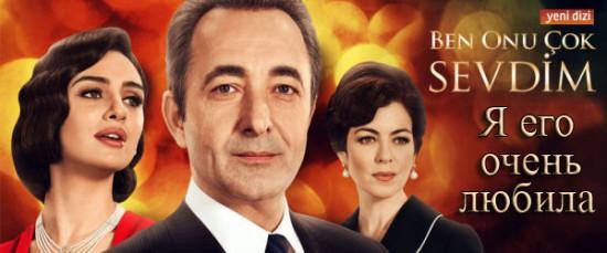 Я его очень любила / Ben Onu Çok Sevdim (Сериал, Турция)