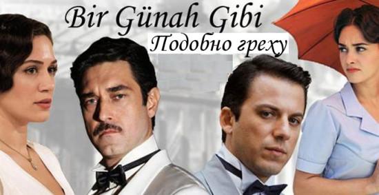Подобно греху / Bir Günah Gibi (Сериал, Турция)