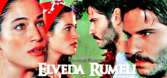 Прощай, Румелия / Elveda Rumeli (Сериал, Турция)