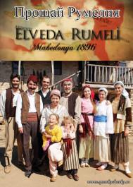 Прощай, Румелия / Elveda Rumeli, poster