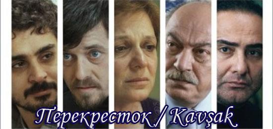 Перекресток / Пересечение / Kavşak, фильм, Турция