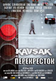 Перекресток / Пересечение / Kavşak, poster