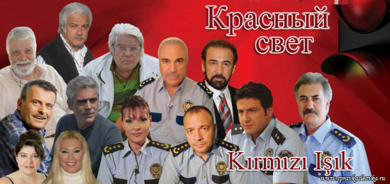 Красный свет / Kırmızı Işık (Сериал, Турция)