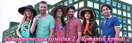 Романтическая комедия 2 / Romantik komedi 2, фильм, Турция