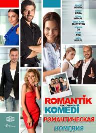 Романтическая комедия / Romantik komedi, poster