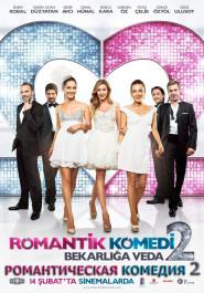 Романтическая комедия 2 / Romantik komedi 2: Bekarliga veda, poster