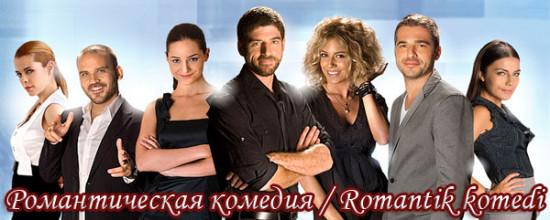 Романтическая комедия / Romantik komedi, фильм, Турция