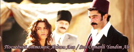 Последний оттоман: Яндим Али / Son Osmanli Yandim Ali, фильм, Турция