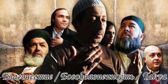 Благочестие / Богобоязненность / Takva, фильм, Турция