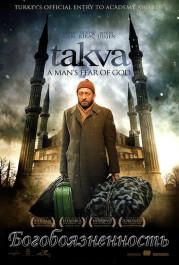 Благочестие / Богобоязненность / Takva, poster