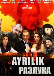 Разлука / Ayrılık, poster