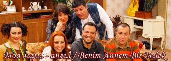 Моя мама - ангел / Benim Annem Bir Melek (Сериал, Турция)