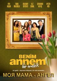 Моя мама - ангел / Benim Annem Bir Melek, poster