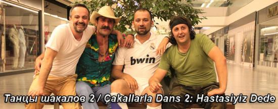 Танцы шакалов 2 / Çakallarla Dans 2: Hastasiyiz Dede (Сериал, Турция)