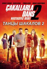 Танцы шакалов 2 / Çakallarla Dans 2: Hastasiyiz Dede, poster