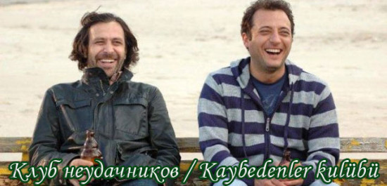 Клуб неудачников / Kaybedenler kulübü, фильм, Турция