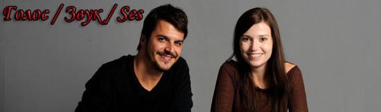 Голос / Звук / Ses, фильм, Турция
