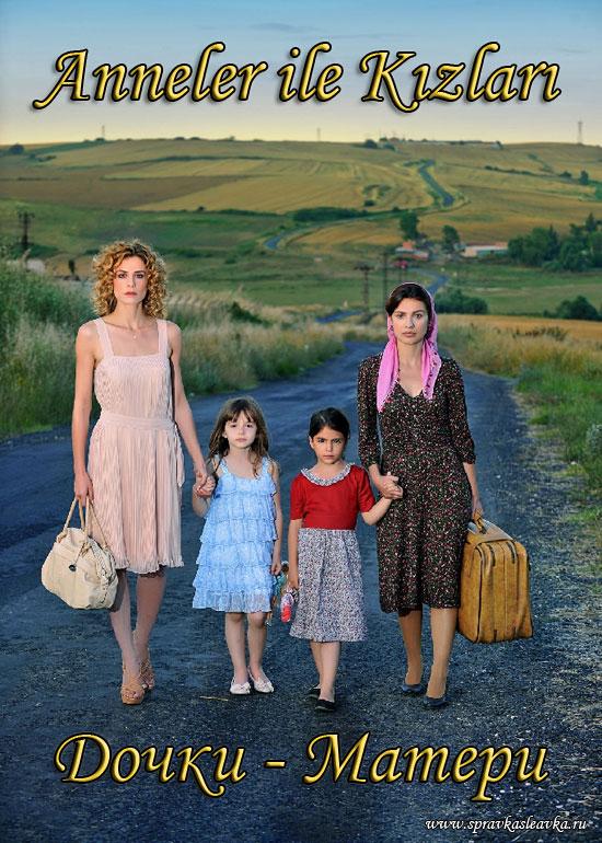 Дочки-матери / Anneler ile Kızları, poster