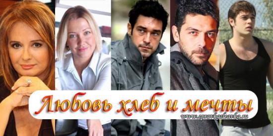 Любовь хлеб и мечты / Aşk Ekmek ve Hayaller