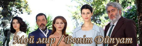 Мой мир / Benim Dünyam, фильм, Турция