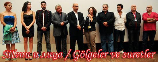 Тени и лица / Golgeler ve suretler, фильм, Турция