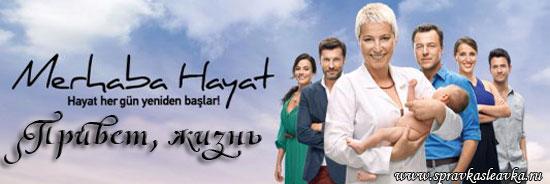 Привет жизнь / Merhaba Hayat, сериал, Турция
