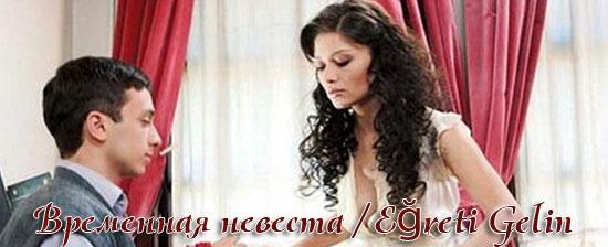 Временная невеста / Псевдо-невеста / Eğreti Gelin, фильм