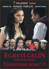 Временная невеста / Псевдо-невеста / Eğreti Gelin, poster