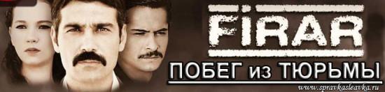 Побег из тюрьмы / Firar, сериал, Турция