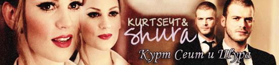 Курт Сеит и Шура / Kurt Seyt ve Shura, сериал, Турция