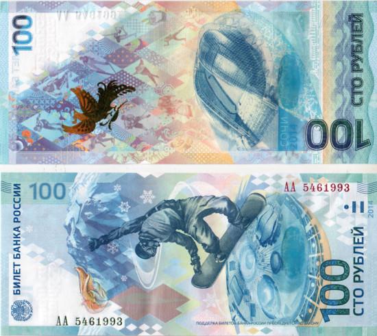 100-рублевая купюра, выпущена в 2013 году