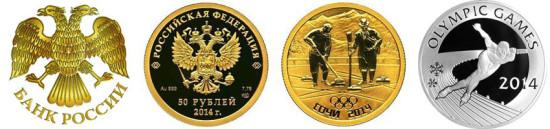 Монеты с олимпийской символикой