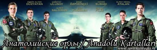 Анатолийские орлы / Anadolu Kartallari, фильм, Турция