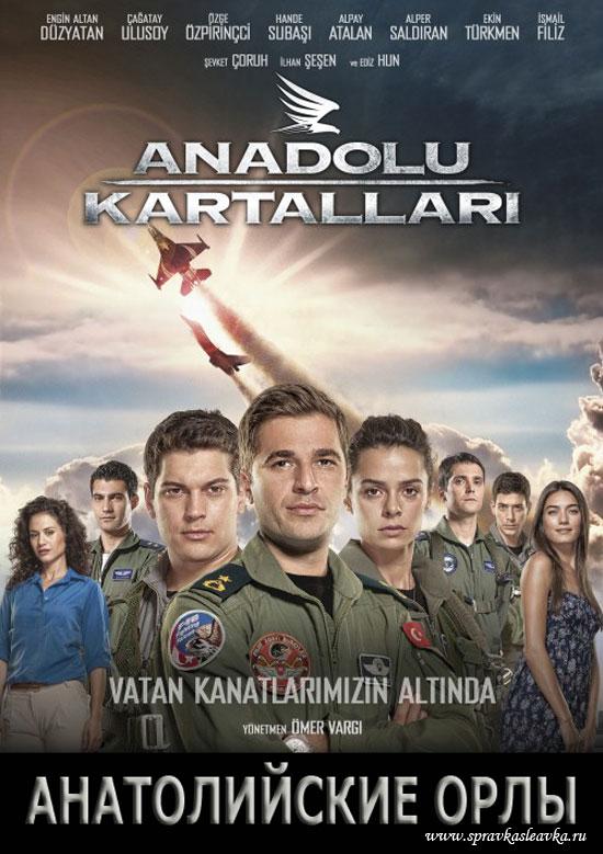 Анатолийские орлы / Anadolu Kartallari,  poster