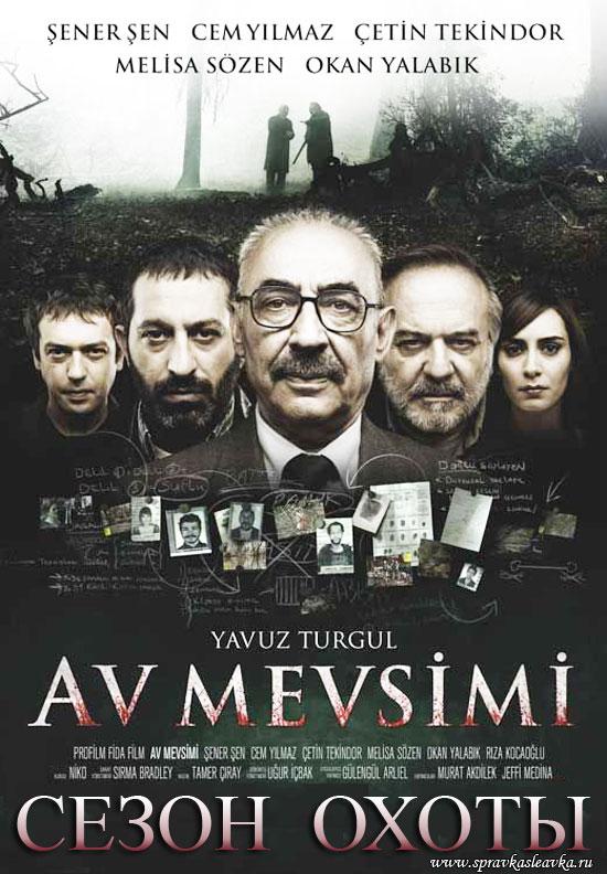 Охотничий сезон / Av mevsimi / Hunting Season, poster
