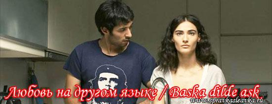 Любовь на другом языке / Baska dilde ask, фильм, Турция