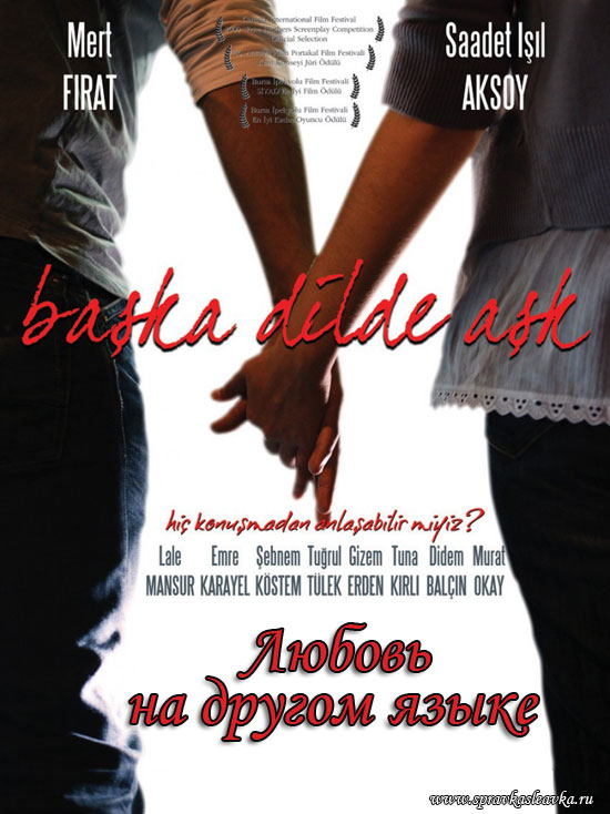 Любовь на другом языке / Baska dilde ask, poster