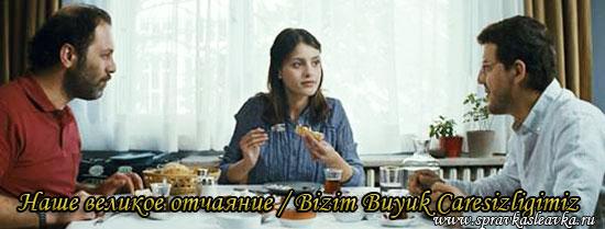 Наше великое отчаяние / Bizim Buyuk Caresizligimiz, фильм, Турция