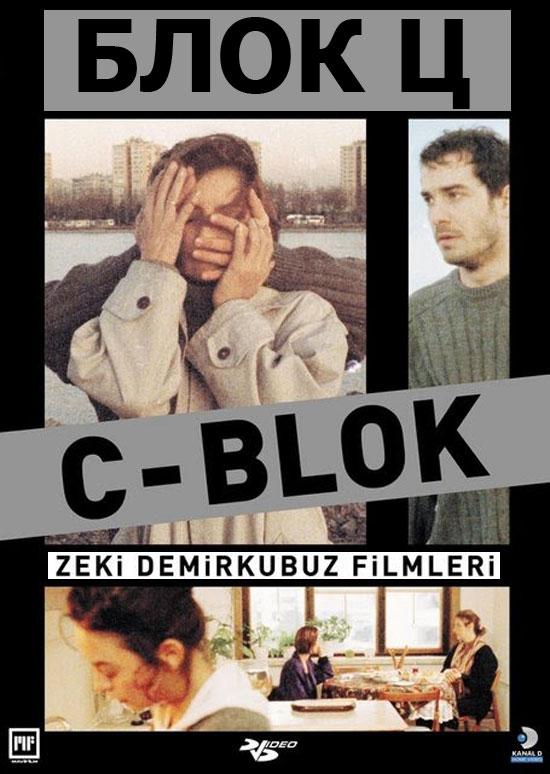 Блок Ц / C Blok, poster