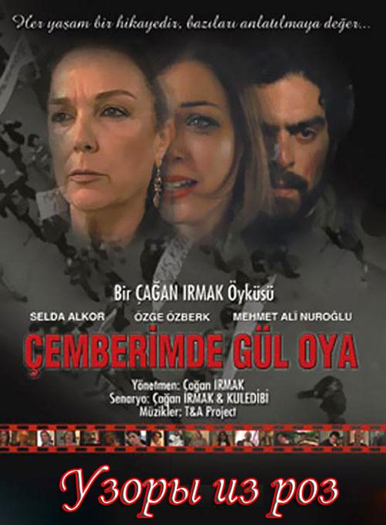 Узоры из роз / Cemberimde gul oya, poster