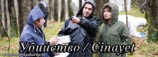 Убийство / Cinayet, сериал, Турция
