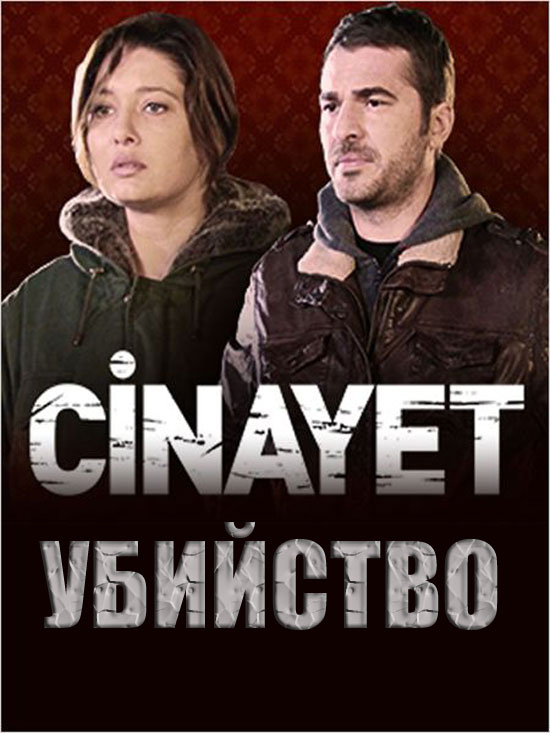 Убийство / Cinayet, poster