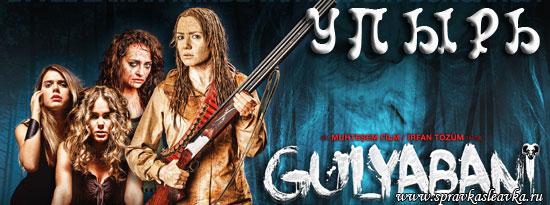 Упырь / Gulyabani, Турция, фильм
