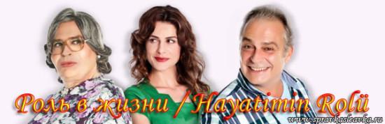 Роль в жизни / Hayatımın Rolü, Сериал, Турция