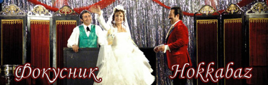 Фокусник / Hokkabaz, фильм, Турция