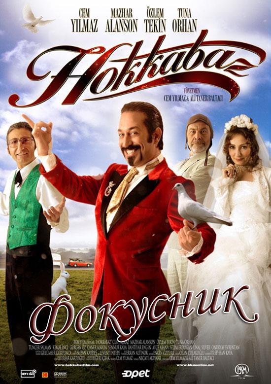 Фокусник / Hokkabaz, poster