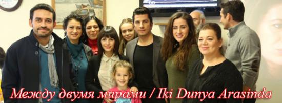 Между двумя мирами / Iki Dunya Arasinda, сериал, Турция
