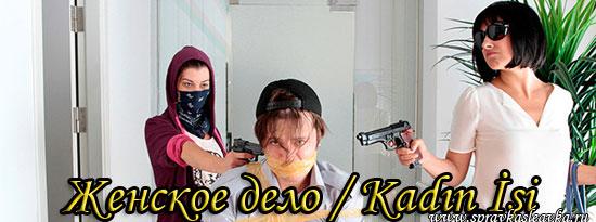 Женское дело / Kadın İşi, фильм, Турция