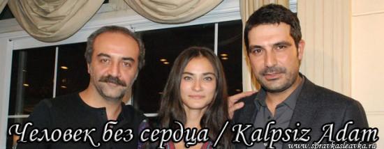 Человек без сердца / Kalpsiz Adam, сериал, Турция
